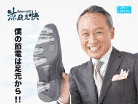 Pointless Products and The Air Conditioned Shoes
